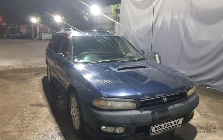 Subaru Legacy 1995 года за 1 850 000 тг. в Алматы