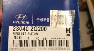 Кольца поршневые для 2, 4.G4Ke за 16 000 тг. в Нур-Султан (Астана)