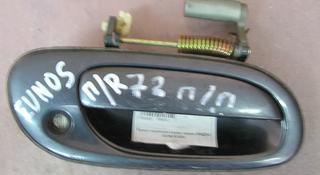 Наружняя ручка правой передней двери Mazda Eunos 800 1995г за 5 000 тг. в Семей