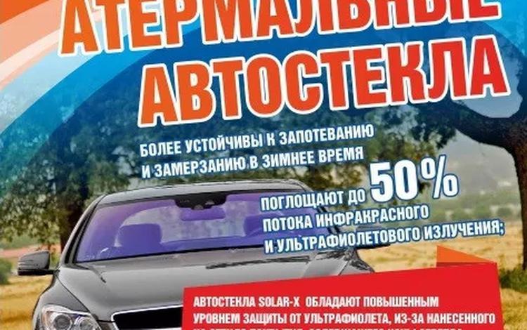 Антиблик в Алматы