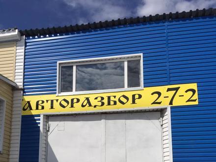 Авторазбор 2-7-2 (джипы и минивены) в Нур-Султан (Астана) – фото 2