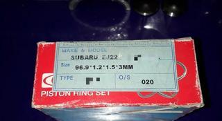 Subaru запчасти двигатель (поршневые кольца) EJ-22 за 9 000 тг. в Алматы