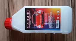 Смывка старой краски «Краски Нет».1, 2 кг за 6 500 тг. в Алматы – фото 2