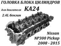 Головка блока цилиндров KA24 за 145 000 тг. в Алматы