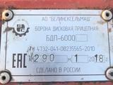 Кировец  БДМ 6/2 2018 года за 3 800 000 тг. в Костанай – фото 5