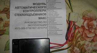 Доводчик стекол на Ниву за 7 000 тг. в Алматы