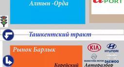 Двигатель за 280 000 тг. в Алматы – фото 3