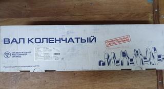 Вал коленчатый УАЗ за 140 000 тг. в Алматы