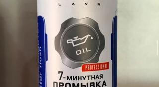 7-минутная промывка двигателя «LAVR» за 2 000 тг. в Усть-Каменогорск
