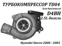 Турбина d4bh за 112 000 тг. в Алматы