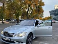 Mercedes-Benz S 500 2007 года за 5 800 000 тг. в Алматы