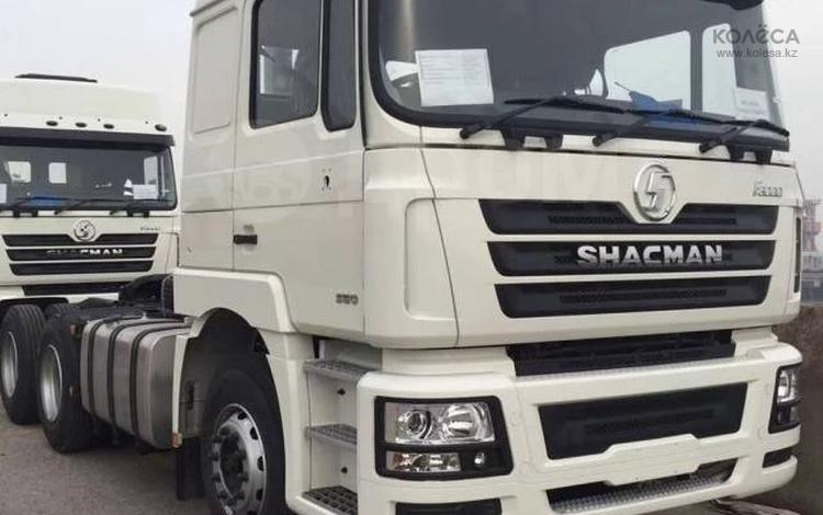 Shacman  Тягач F3000 2021 года за 22 700 000 тг. в Костанай