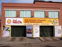 Замена масла в Нур-Султан (Астана)