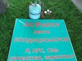Заправка авто-кондиционерв с выездом в Алматы