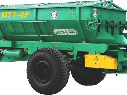 ТОО КАИК  Машина для внесения минеральных удобрений МТТ-4У 2020 года за 6 400 000 тг. в Кокшетау