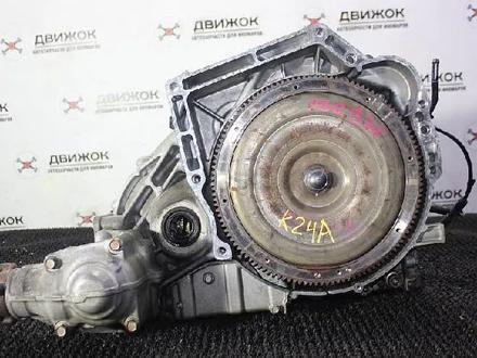 АКПП HONDA K24A Контрактная| Доставка ТК, Гарантия за 261 204 тг. в Кемерово