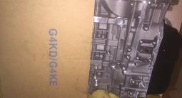 Двигатель G4KE G4KD G4NA за 1 000 000 тг. в Алматы – фото 3