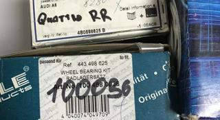 Задний ступичный подшипник на Audi a6 Quattro за 10 000 тг. в Усть-Каменогорск
