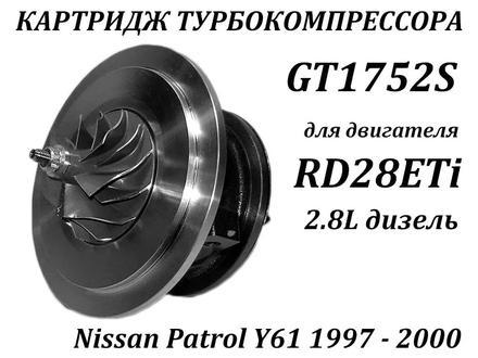 Картридж, турбина RD28 за 82 000 тг. в Алматы