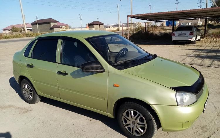 ВАЗ (Lada) 1118 (седан) 2007 года за 850 000 тг. в Атырау