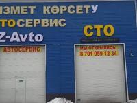 СТО Автосервис, + Эвакуатор, ремонт дизельных двигателей, ремонт ходовой в Нур-Султан (Астана)