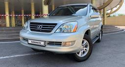 Lexus GX 470 2005 года за 7 900 000 тг. в Алматы