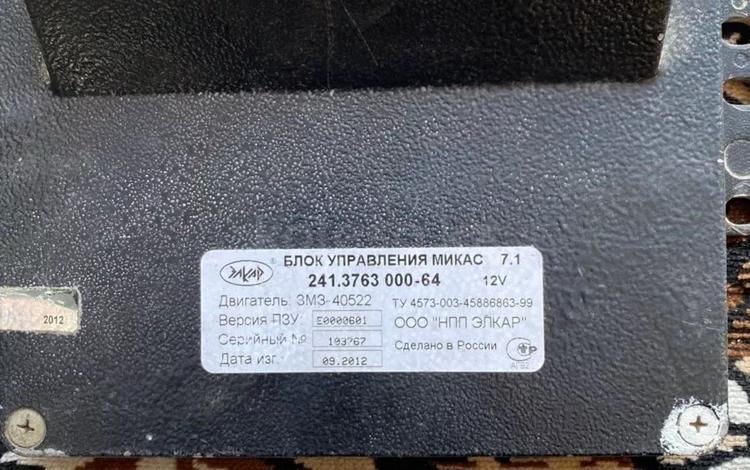 Канпиютор газель за 20 000 тг. в Шымкент