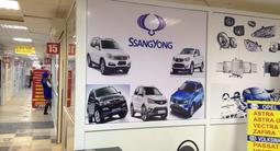 Магазин автозапчастей на Ssang Yong в Актобе