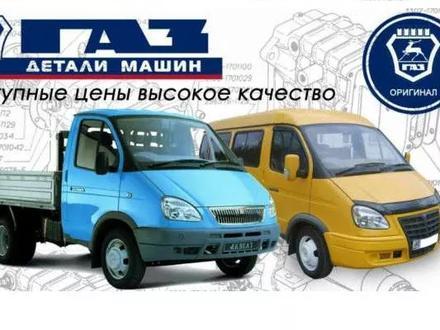 Запчасти на ГАЗель Бизнес в Алматы в Алматы