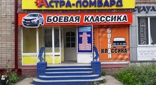 Магазин Боевая Классика в Петропавловск
