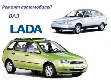 Ремонт диагностика моторов ВАЗ (VAZ) ЛАДА (LADA) На все виды работ предост в Алматы