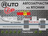 Авторазбор Aristo Altezza Windom Harrier Prado Mark 2 Chaser Yaris Ipsum в Алматы