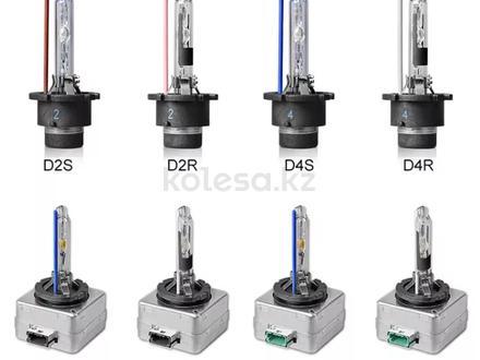 Лампа (лампочка) ксенона d1s, d2s, d2r, d3s, d4s за 7 000 тг. в Алматы