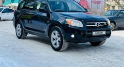 Toyota RAV 4 2007 года за 4 400 000 тг. в Уральск
