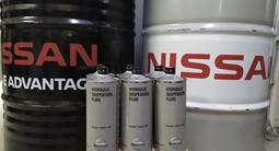 Жидкость для гидроподвесок Nissan за 25 000 тг. в Алматы