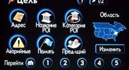 Карты Казахстана в Lexus и Toyota, РУСИФИКАЦИЯ штатных мониторов. в Павлодар – фото 2