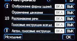 Карты Казахстана в Lexus и Toyota, РУСИФИКАЦИЯ штатных мониторов. в Павлодар – фото 3