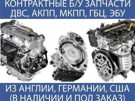 Авторазбор. Двигатели и АКПП. в Актау – фото 9