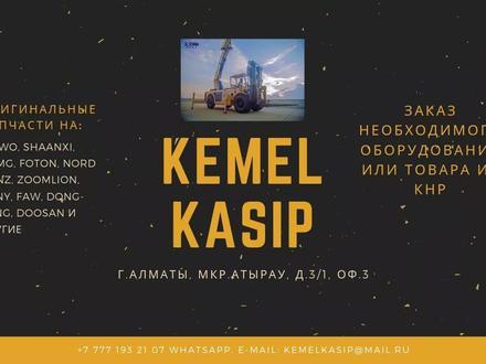 Запчастей на спецтехнику и на оборудования в Алматы – фото 2