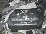 Мотор VQ 35 Infiniti fx35 двигатель (инфинити фх35) двигатель Инфинити… за 99 101 тг. в Алматы