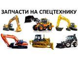 JCB Оригинальные и альтернативные запчасти в Усть-Каменогорск – фото 3