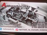 Запчасти на Chevrolet Cruze в Костанай – фото 2