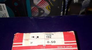 Toyota запчасти двигатель (поршневые кольца) 1-MZ за 8 000 тг. в Алматы