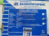 Колодки за 3 000 тг. в Алматы – фото 2