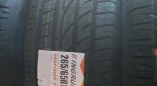 265/65 r17 Kingrun k3000 за 33 500 тг. в Караганда