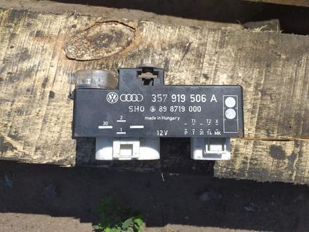 Реле вентилятора 357 919 506 A на Фольксваген за 3 500 тг. в Костанай