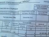 Шины и диски за 280 000 тг. в Усть-Каменогорск