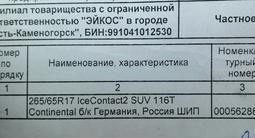Шины и диски за 280 000 тг. в Усть-Каменогорск – фото 3