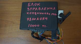 Блок управления кондиционером Mitsubishi Outlander за 10 000 тг. в Усть-Каменогорск