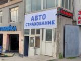 Страховка по Гагарина и Онлайн в Алматы